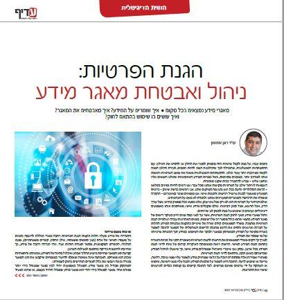 הגנת הפרטיות - ניהול ואבטחת מאגר מידע